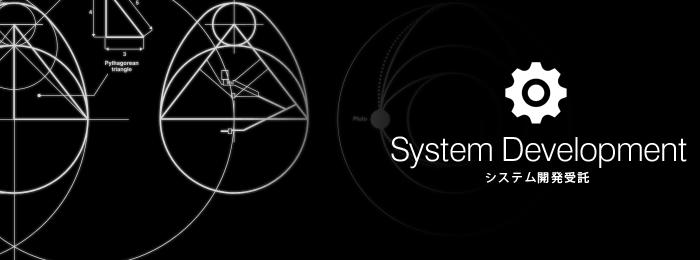 システム開発受託